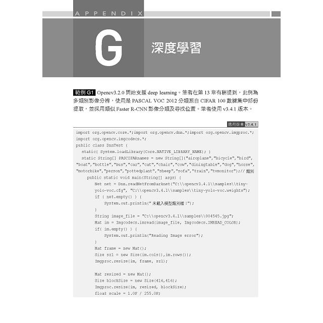 王者歸來:OpenCV3使用Java開發手冊(增訂版)
