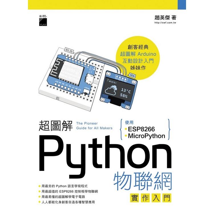 超圖解Python物聯網實作入門