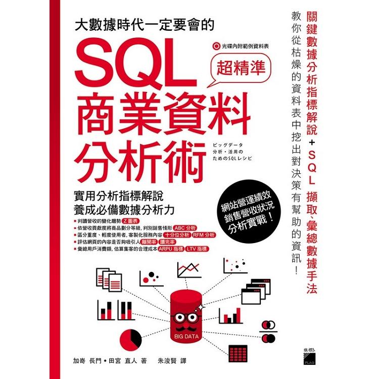 大數據時代一定要會的SQL商業資料分析術