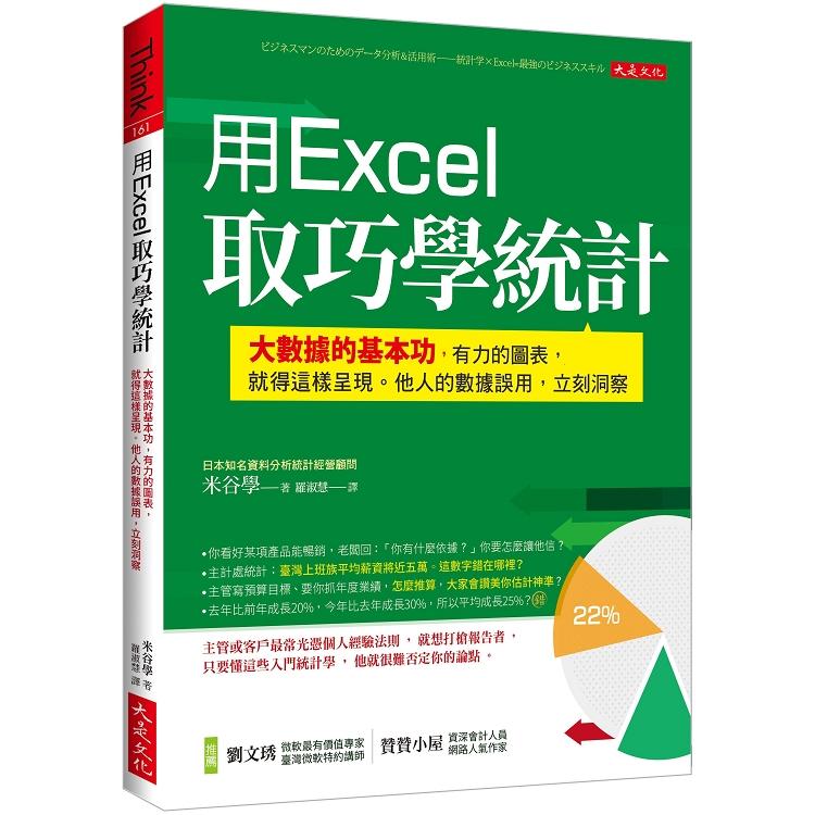 用Excel取巧學統計:大數據的基本功,有力的圖表,就得這樣呈現。他人的數據誤用,立刻洞察