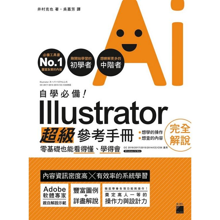 自學必備!Illustrator超級參考手冊