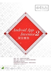 Android App Inventor 2 開發實務