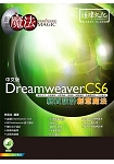 Dreamweaver CS6 網頁設計創意魔法