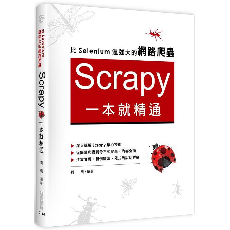 比Selenium還強大的網路爬蟲:Scrapy一本就精通