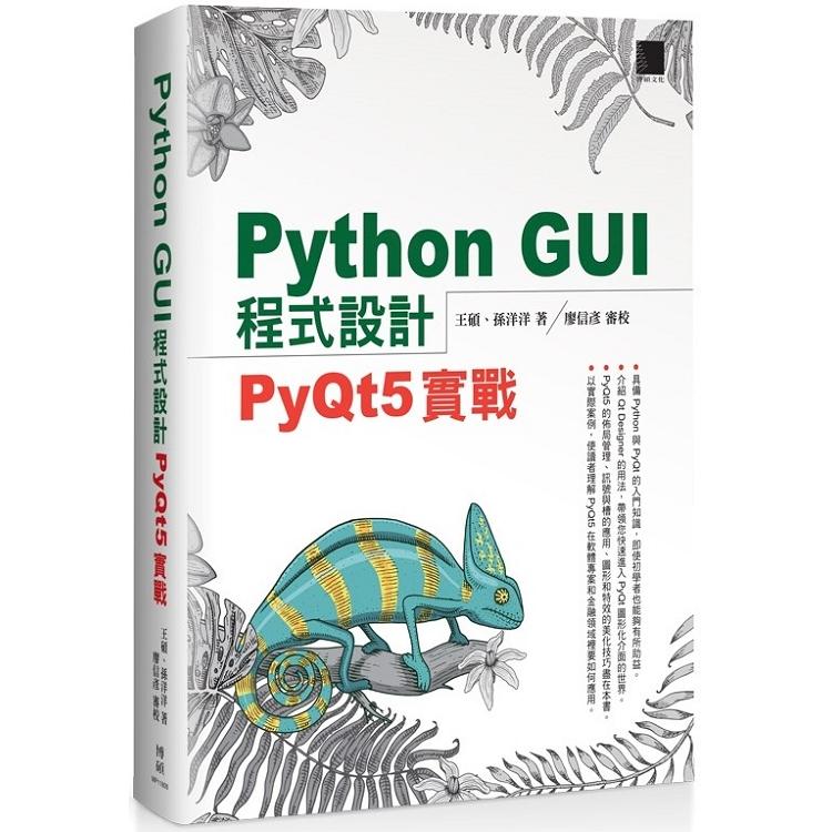 Python GUI 程式設計:PyQt5 實戰