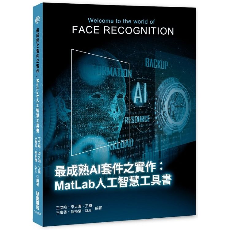 最成熟AI套件之實作:MatLab人工智慧工具書