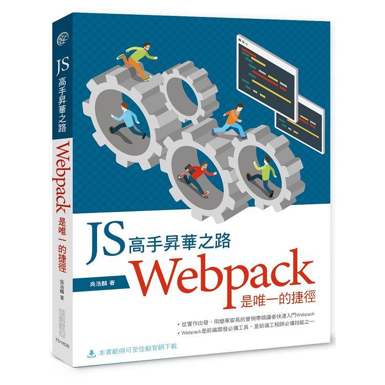 JS高手昇華之路:Webpack是唯一的捷徑