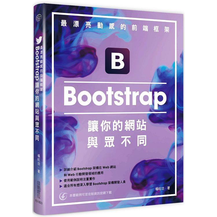 最漂亮動感的前端框架:Bootstrap讓你的網站與眾不同