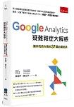 Google Analytics 疑難雜症大解惑:讓你恍然大悟的37個必備祕訣?