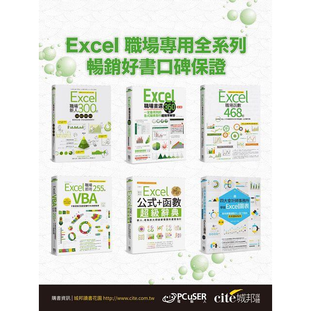 Word、Excel、PowerPoint強效精攻500招(附贈爆量密技別冊)