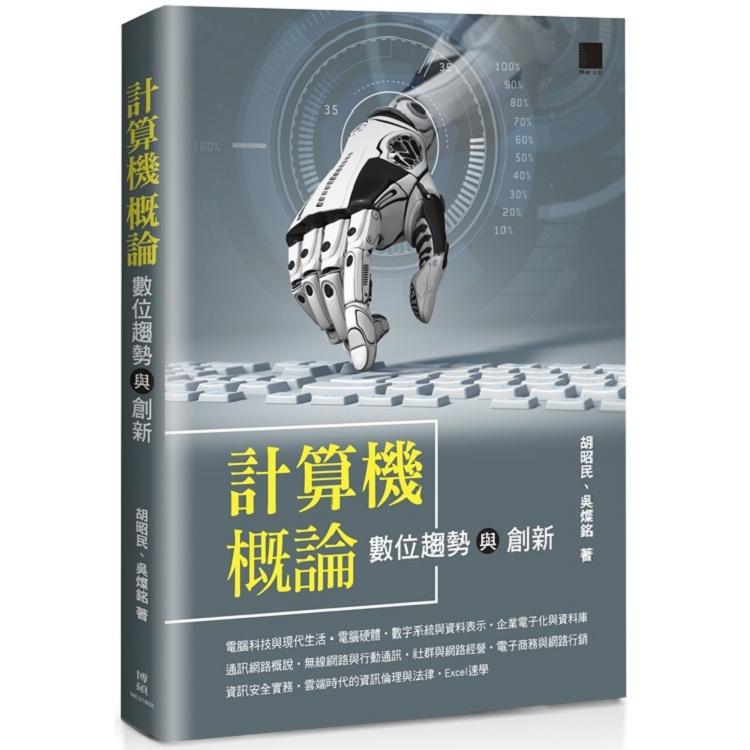 計算機概論:數位趨勢與創新