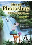 Idea of Photoshop(第5版)