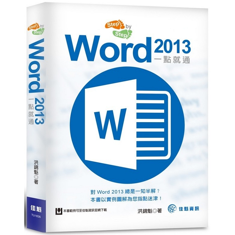 Step By Step:Word 2013一點就通