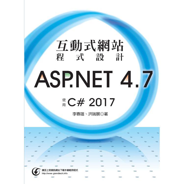 互動式網站程式設計 : ASP.NET 4.7使用C# 2017