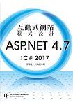 互動式網站程式設計:ASP.NET 4.7使用C# 2017