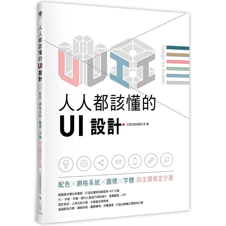 人人都該懂的UI設計:配色X網格系統X圖標X字體,四主題搞定介面