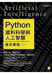 Python資料科學與人工智慧應用實務