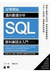 從零開始!邁向數據分析SQL資料庫語法入門