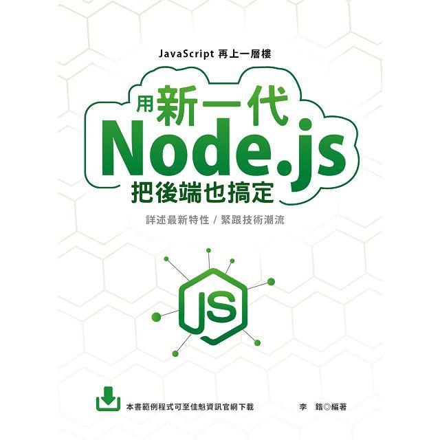 JavaScript再上一層樓:用新一代Node.js把後端也搞定