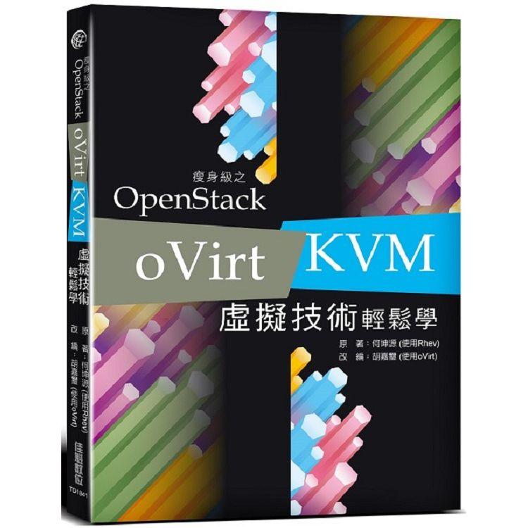 瘦身級之 OpenStack:oVirt / KVM 虛擬技術輕鬆學