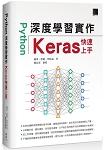 Python 深度學習實作:Keras快速上手