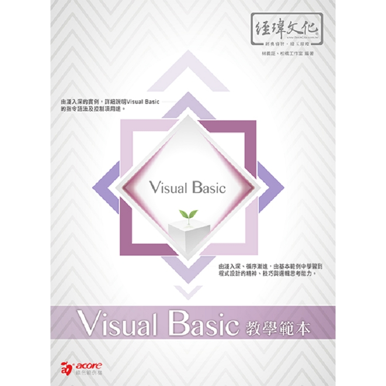 Visual Basic 教學範本