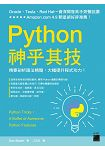 Python神乎其技