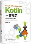 Google御用Android開發語言:Kotlin一書搞定