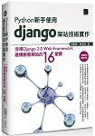 Python 新手使用Django 架站技術實作:活用Django 2.0 Web Framework建構動態網站的16堂課
