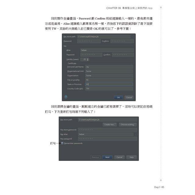 7天學會Android App程式開發