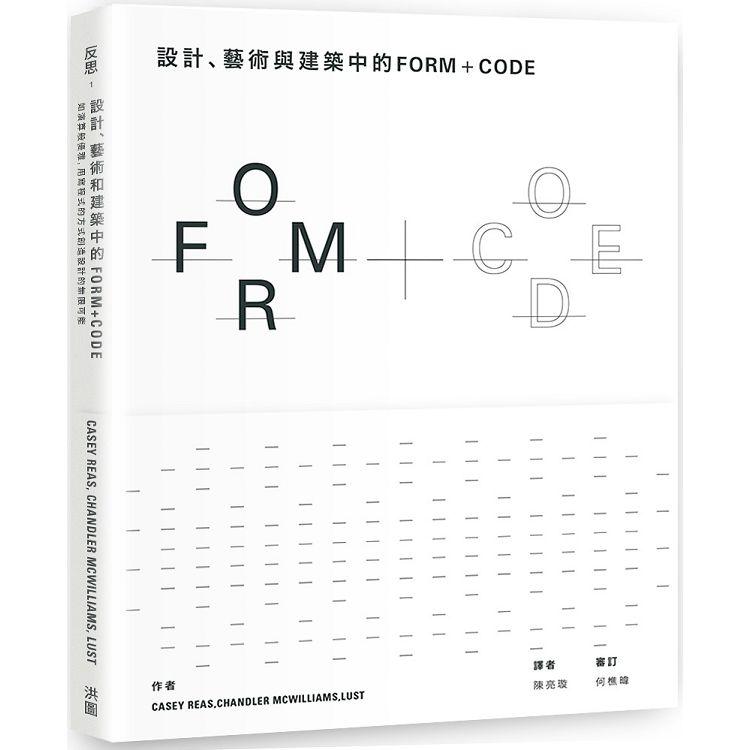設計、藝術和建築中的FORM+CODE -如演算般優雅,用寫程式的方式創造設計的無限可能