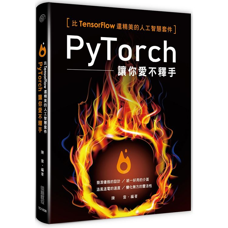 比Tensorflow還精美的人工智慧套件:PyTorch讓你愛不釋手