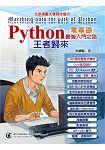 Python 零基礎最強入門之路:王者歸來