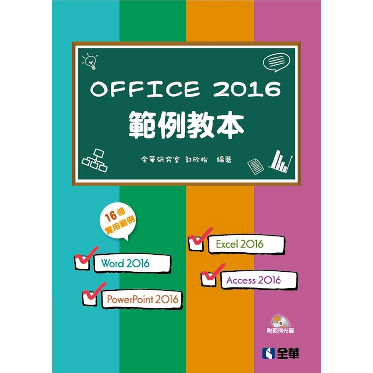 Office 2016範例教本(含Word、Excel、PowerPoint、Access)(附範例光碟)