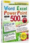 Word+ Excel+PowerPoint 超效率500招速成技(附贈職場高效率Excel快速鍵密技別冊)
