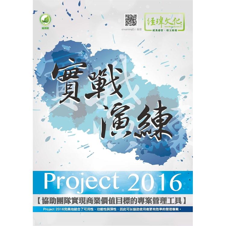 Project 2016 實戰演練