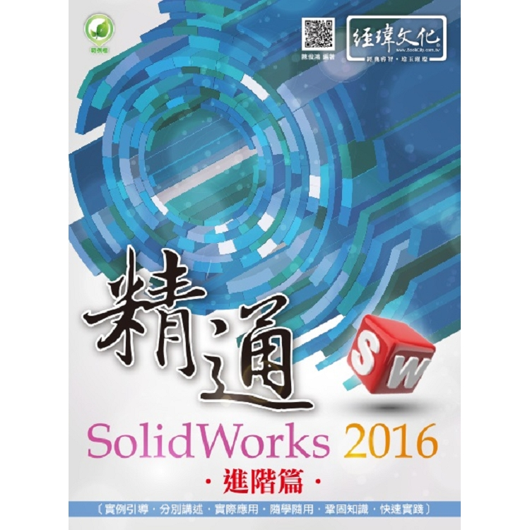精通 SolidWorks 2016 : 進階篇