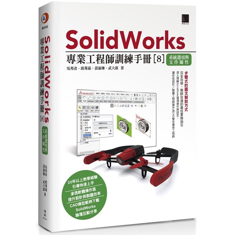 SolidWorks專業工程師訓練手冊(8)系統選項與文件屬性
