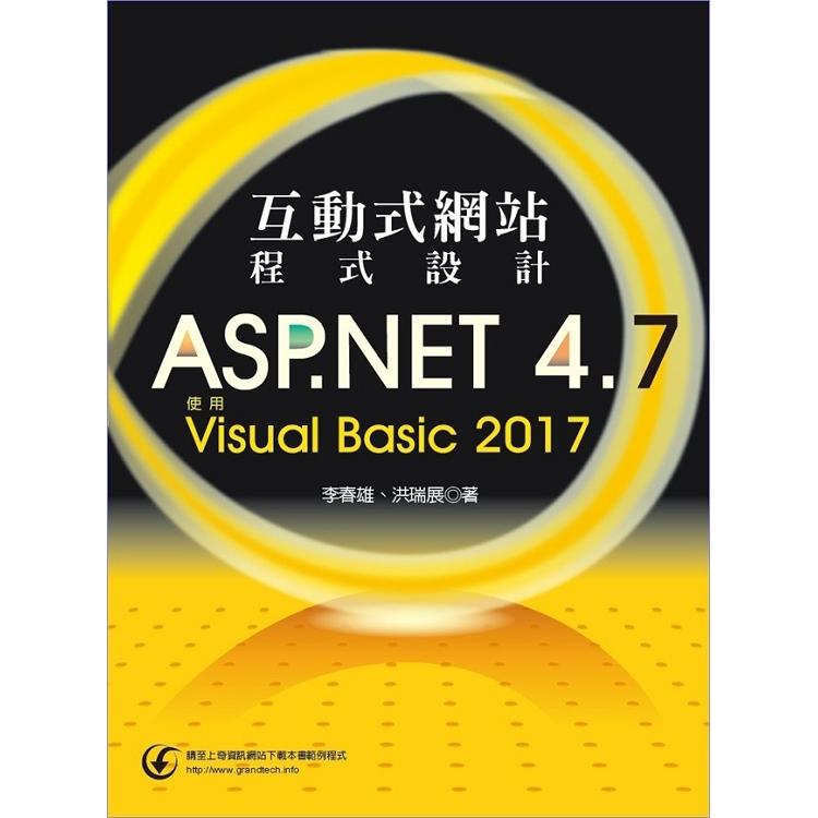 互動式網站程式設計:ASP.NET 4.7使用Visual Basic 2017