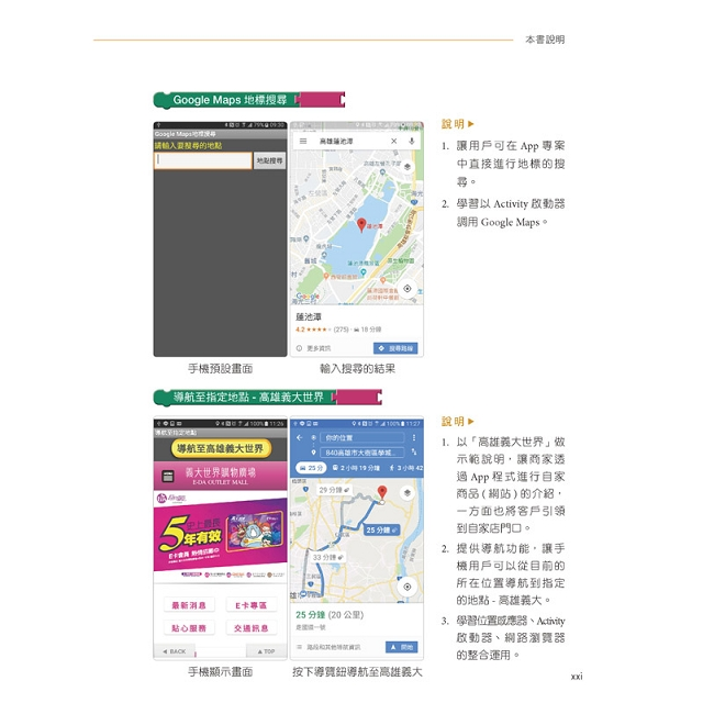 App Inventor 2 輕鬆學:手機應用程式簡單做
