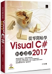 從零開始學Visual C# 2017 程式設計