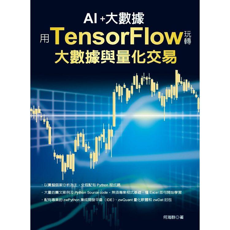 用TensorFlow 玩轉大數據與量化交易