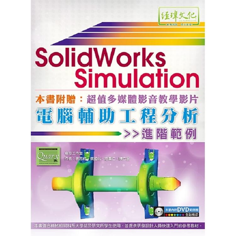 SolidWorks Simulation電腦輔助工程分析進階範例