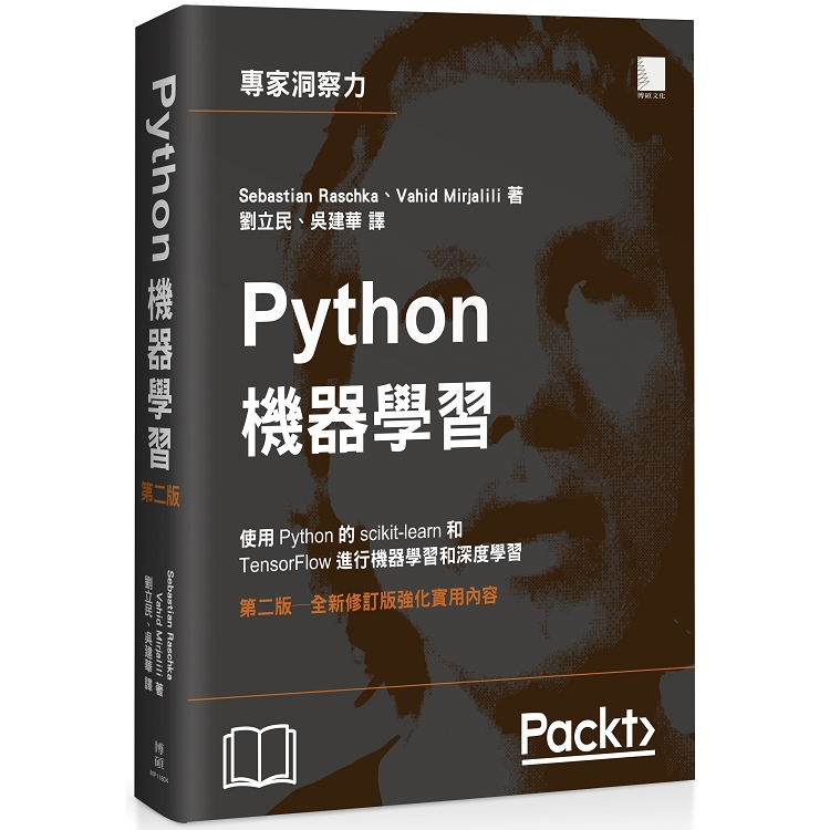 Python機器學習(第二版)