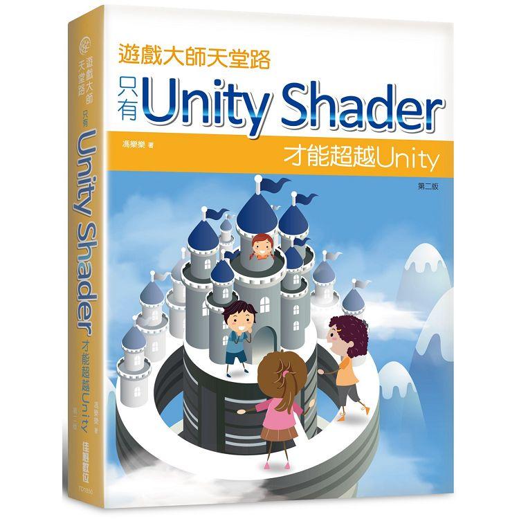 遊戲大師天堂路:只有Unity Shader才能超越Unity(第二版)