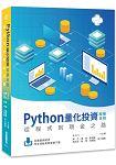 Python量化投資縱橫金融:從程式到現金之路
