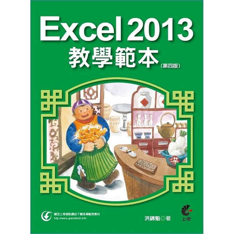 Excel 2013教學範本(第4版)