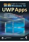 傲霸UWP Apps Windows 10