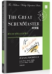 The Great ScrumMaster 中文版:#ScrumMasterWay