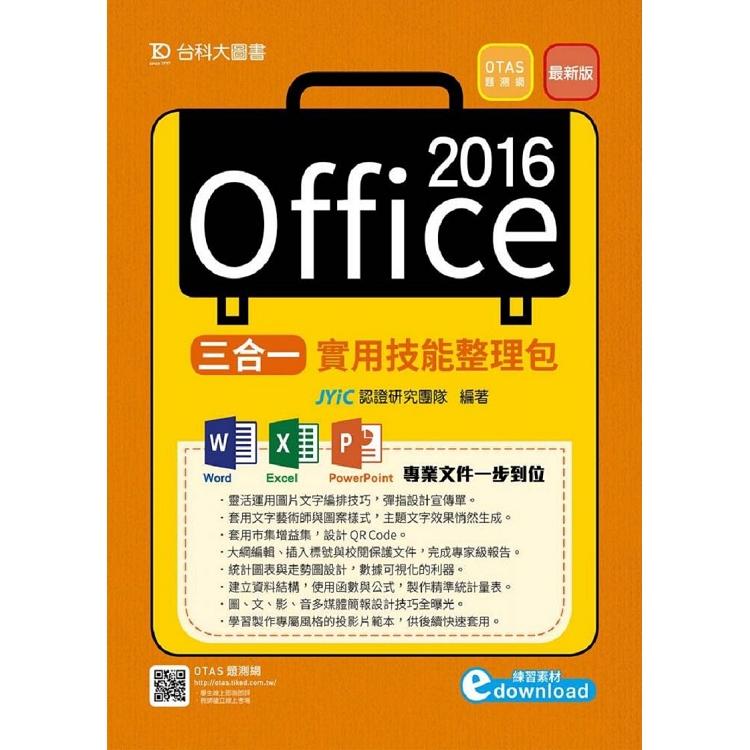 Office 2016三合一實用技能整理包-附範例素材檔